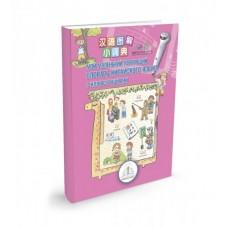 Книга для говорящей ручки - ЗНАТОК Первый китайско-русский словарь