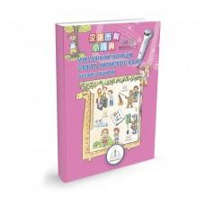 Книга Для Ручки, Що Розмовляє - Знаток  Перший Китайсько-Російський Словник