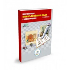 Книга для говорящей ручки - ЗНАТОК Китайско-русский словарь